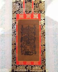 仏壇の大曼荼羅掛軸の修復後